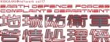 中山優馬が主演する舞台『地球防衛軍-苦情処理係』ロゴ