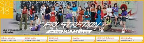 SKE48オフィシャルブログ