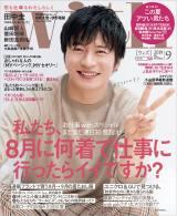 『with』9月号の表紙を飾る田中圭
