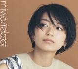 miwaニューシングル「リブート」(8月14日発売)初回盤A