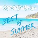 デジタルアルバム『キマグレン-BEST OF SUMMER』(8月2日発売)