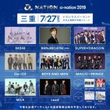 『a-nation2019』三重公演の主な出演予定アーティスト