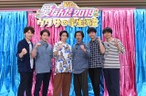 『V6の愛なんだ2019』が9月23日に放送決定 (C)TBS