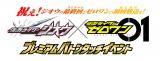 8月25日開催(C)2018 石森プロ・テレビ朝日・ADK・東映 (C)2019 石森プロ・テレビ朝日・ADK EM・東映