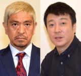 (左から)松本人志、加藤浩次(C)ORICON NewS inc.