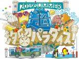 『超☆汐留パラダイス!−2019SUMMER−』