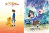 『デジモンアドベンチャー LAST EVOLUTION 絆』(左から)ティザービジュアル、イメージビジュアル (C)本郷あきよし・東映アニメーション