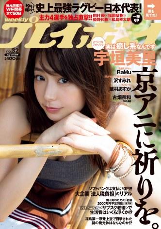 『週刊プレイボーイ』32号表紙