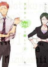 漫画『ヲタクに恋は難しい』コミックス2巻の書影 (C)ふじた/一迅社