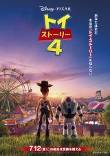 ディズニー/ピクサー映画『トイ・ストーリー4』日本版ポスター(C)2019 Disney/Pixar. All Rights Reserved.
