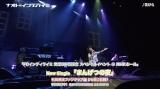 ナオト・インティライミ シングル「まんげつの夜」(8月14日発売)初回限定ファンクラブ盤付属DVD収録ライブのサムネイル