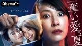 ドラマ『奪い愛、夏』(C)AbemaTV