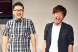 『なすなかにしのオリジナルゲームライブ in TOKYO』に出演したなすなかにし (C)ORICON NewS inc.