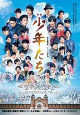 追悼上映を行うことが決定した映画『少年たち』(C)映画「少年たち」製作委員会