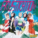SKE48のシングル「FRUSTRATION」