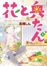 漫画『花と奥たん』のコミックス3巻