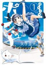 『ぽんこつポン子』コミックス1巻