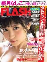 『FLASH』7月30日発売号表紙 (C)光文社/週刊FLASH