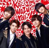 King & Princeの4thシングル「koi-wazurai」ジャケ写公開(写真は通常盤)