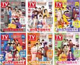 『TVガイド8月9日号』Snow Manによる6パターン表紙 (C)東京ニュース通信社