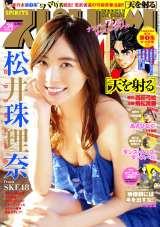 『週刊ビッグコミックスピリッツ』24号表紙