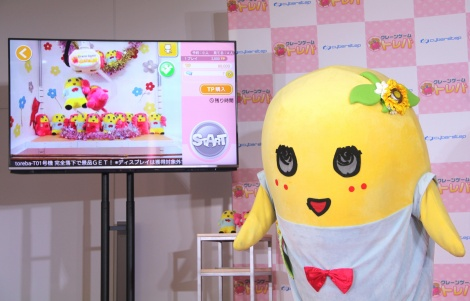 クレーンゲームで人形2個取りする技を披露したふなっしー=オンラインクレーンゲームアプリ『トレバ』新テレビCM発表会 (C)ORICON NewS inc.