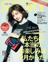 ファッション誌『STORY』のカバーモデルを務める高垣麗子