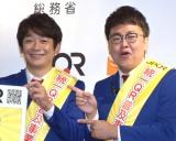 JPQRの広報大使に任命した銀シャリ(左から)鰻和弘、橋本直 (C)ORICON NewS inc.