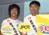 『統一QR「JPQR」普及事業広報大使任命式』 に参加した岩手県住みます芸人・アンダーエイジ(左から)熊谷由輔、結城多聞 (C)ORICON NewS inc.