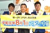 『統一QR「JPQR」普及事業広報大使任命式』 に参加した(左から)鰻和弘、石田総務大臣、橋本直 (C)ORICON NewS inc.