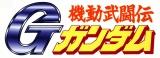 公式YouTubeチャンネル『ガンダムチャンネル』の配信作品 機動武闘伝Gガンダムのロゴ(C)創通・サンライズ