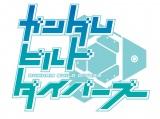 公式YouTubeチャンネル『ガンダムチャンネル』の配信作品 ガンダムビルドダイバーズのロゴ(C)創通・サンライズ