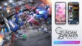 ネットワークゲーム「ガンプラバトル・ネクサスオンライン(GBN)」のビジュアル(C)創通・サンライズ