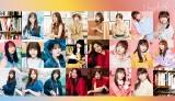 乃木坂46『ANN』で新曲初OA