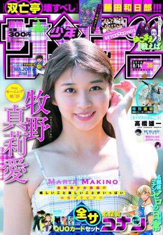 『週刊少年サンデー』35号の表紙 (C)小学館