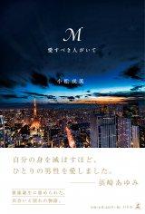 小松成美・著『M 愛すべき人がいて』書影