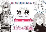 JR山手線をジャックする漫画『五等分の花嫁』 (C)講談社