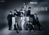 9月スタートのMBS/TBSドラマ『REAL⇔FAKE』