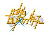 公式YouTubeチャンネル『ガンダムチャンネル』の配信作品 ガンダムビルドファイターズのロゴ(C)創通・サンライズ