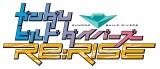 「ガンダムビルドシリーズ」最新作『ガンダムビルドダイバーズRe:RISE』のロゴ(C)創通・サンライズ