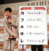 『カフェオーレの日』PRイベントに出席したあべこうじ (C)ORICON NewS inc.