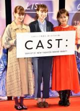 日本初のシネマコマース型ブランド『CAST:』の完成披露試写会に登壇した(左から)emma、飯豊まりえ、佐藤千亜妃 (C)ORICON NewS inc.