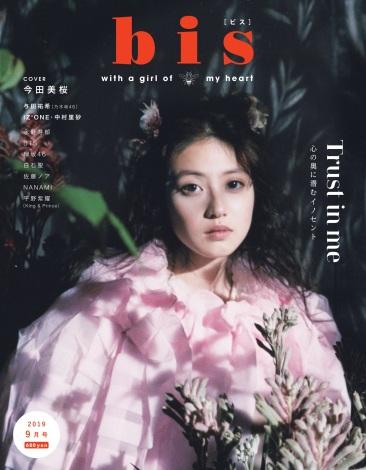 サムネイル 『bis』9月号の表紙を飾る今田美桜