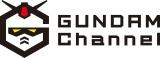 機動戦士ガンダム40周年プロジェクト 公式YouTubeチャンネル『ガンダムチャンネル』のロゴ(C)創通・サンライズ