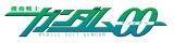 公式YouTubeチャンネル『ガンダムチャンネル』の配信作品 機動戦士ガンダム00のロゴ(C)創通・サンライズ