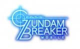 ネットワークゲーム「ガンプラバトル・ネクサスオンライン(GBN)」のロゴ(C)創通・サンライズ
