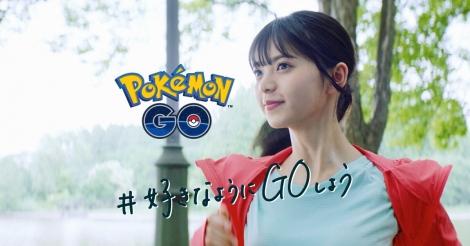 『ポケモン GO』TVCM「好きなようにGOしよう」篇に出演する齋藤飛鳥