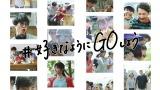 『ポケモン GO』TVCM「好きなようにGOしよう」篇