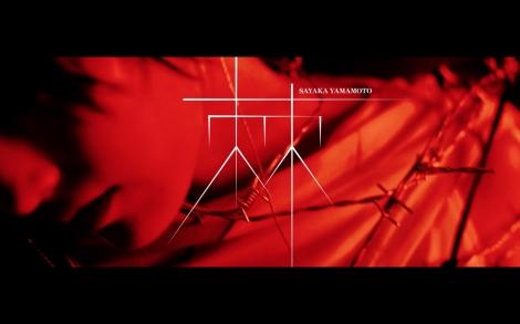 2ndシングル「棘」(9月4日発売)のMVを公開した山本彩