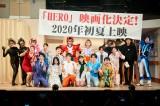 廣瀬智紀の主演舞台が『HERO〜2020〜』として映画化決定